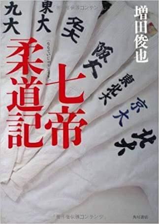 W JUDODZE NA ROWERZE – rowerem przez Japonię i Koreę trenując judo – na 7 dni przed startem wyjazdu.